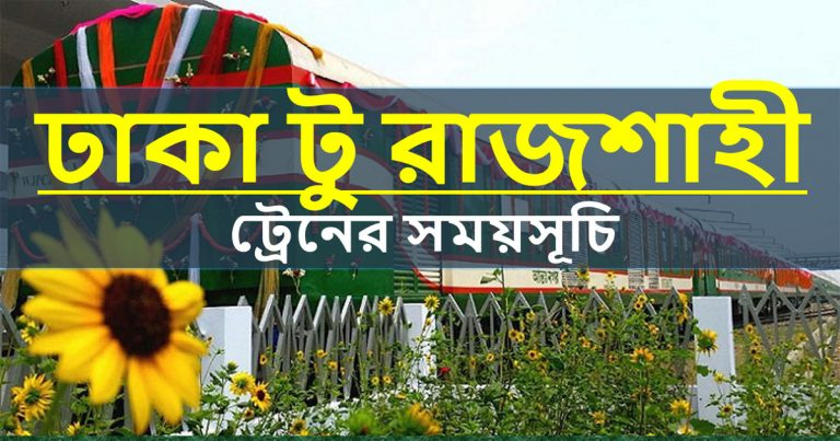 Dhaka to Rajshahi Train Schedule