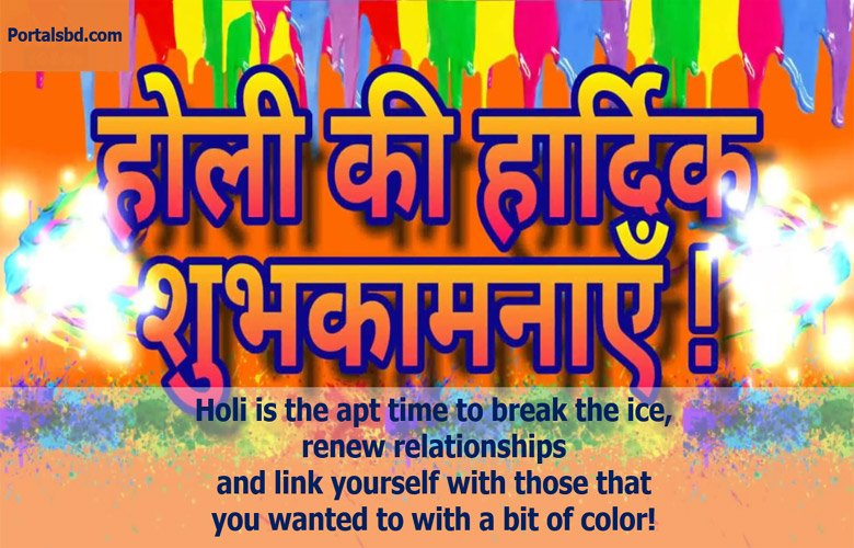 Holi Image with quotes