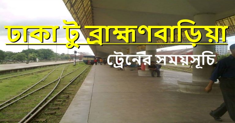 Dhaka to Brahmanbaria Train Schedule