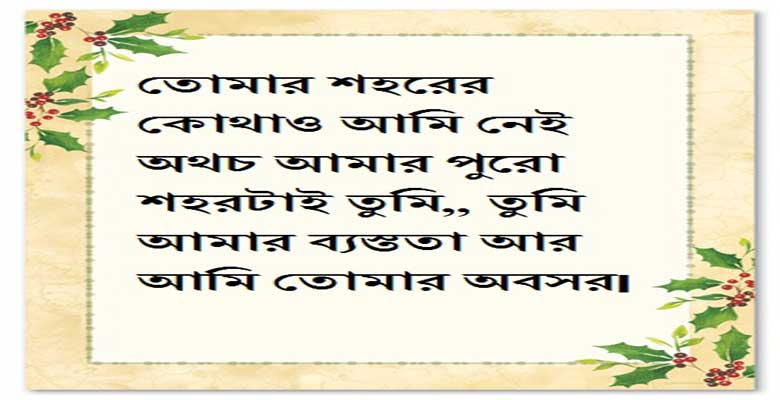 bengali new sad shayari