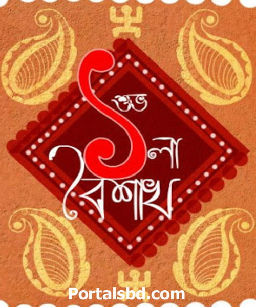Bangla Noboborsho Card