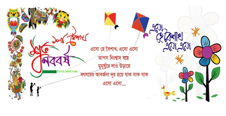 Bangla Happy New Year SMS