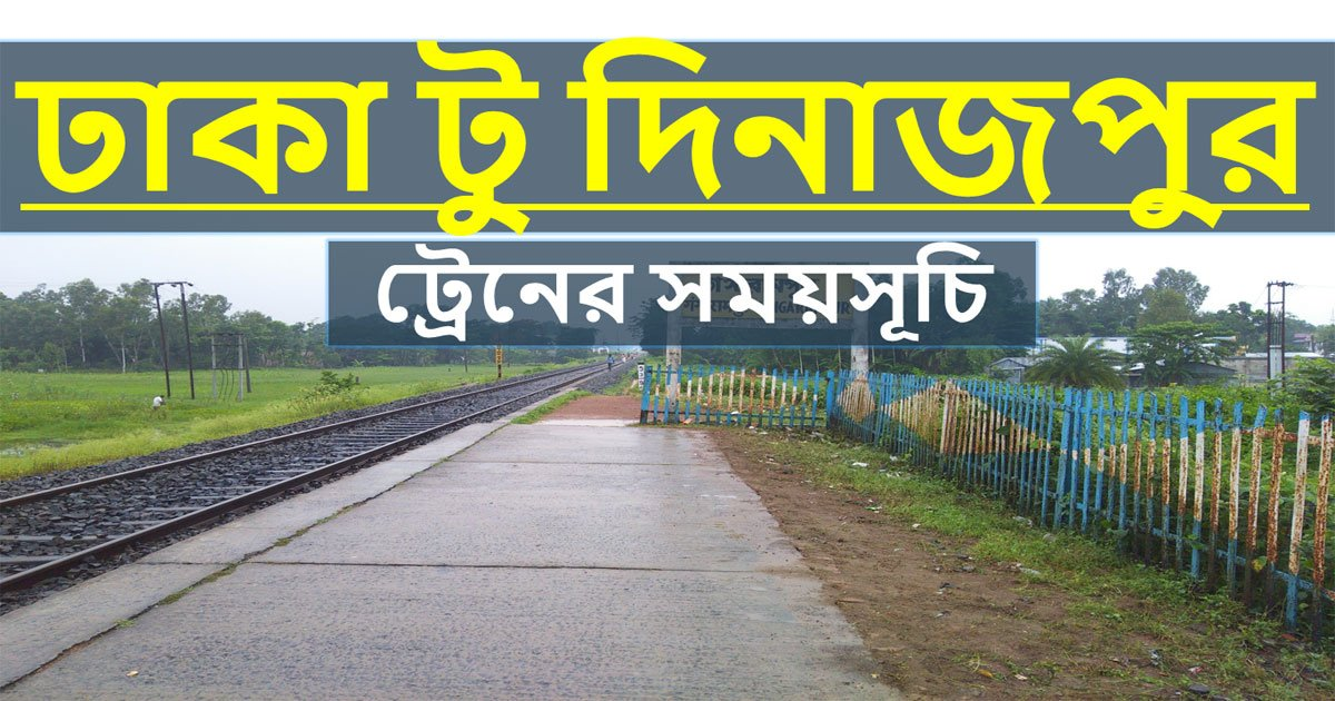 Dhaka to Dinajpur Train Schedule and Ticket Price of 2020