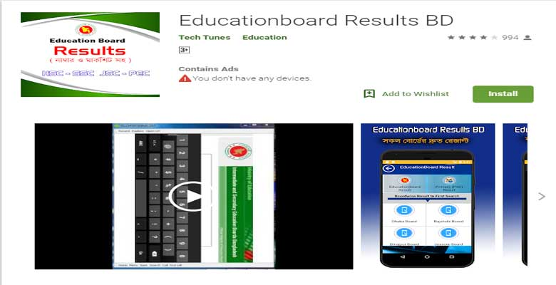 Education Board Android Mobile Apps