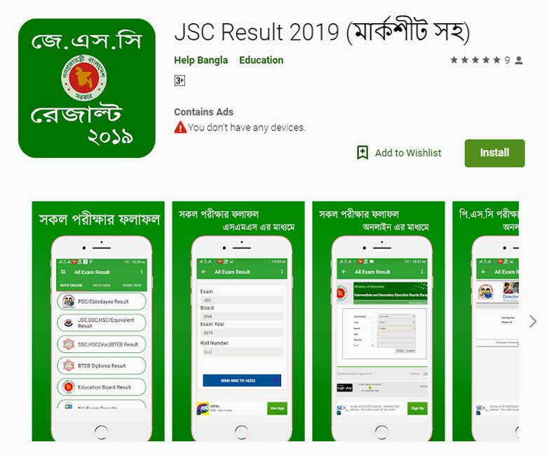 JSC Result Android App