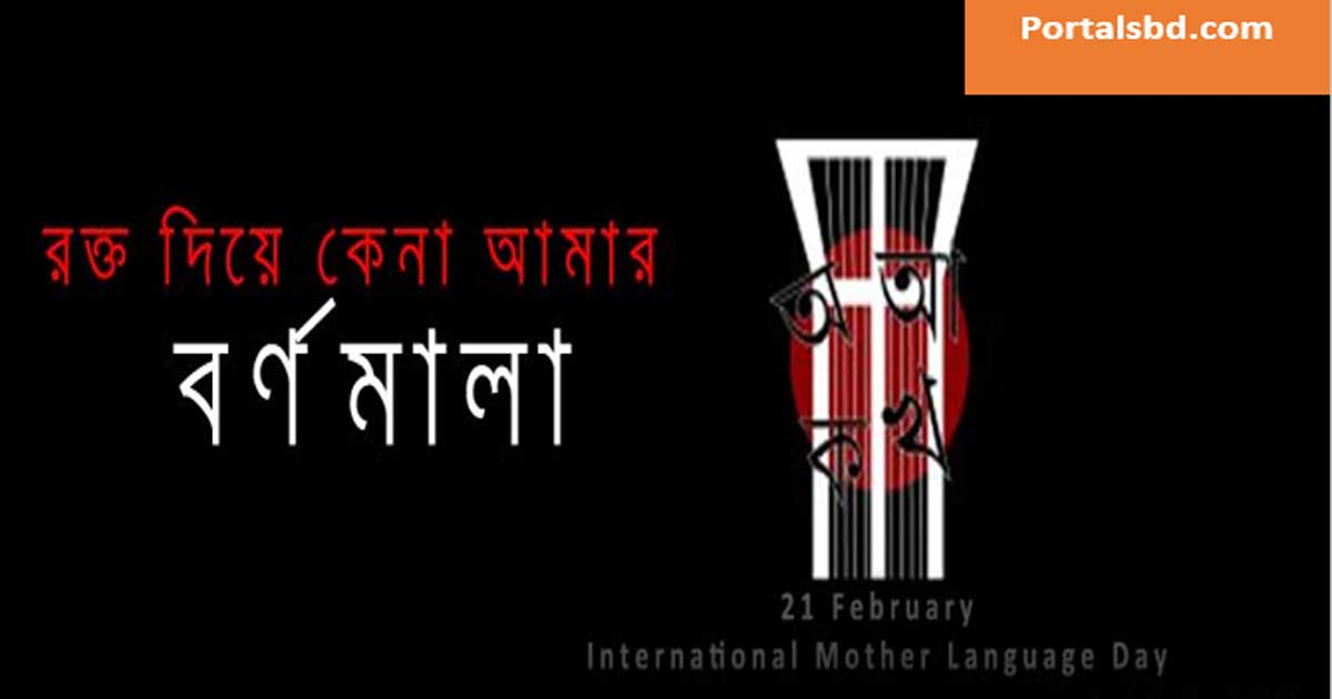 International Mother Language Day 2021-History and Observance