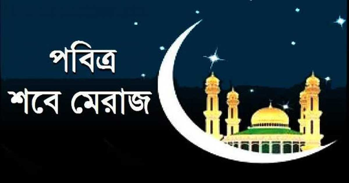 Shab E Meraj 2021 Date, History, Significance and Celebration